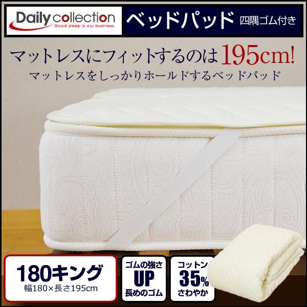 【洗えるベッドパッド】 デイリーコレクション ベッドパッド 180キング キナリ 【送料無料】