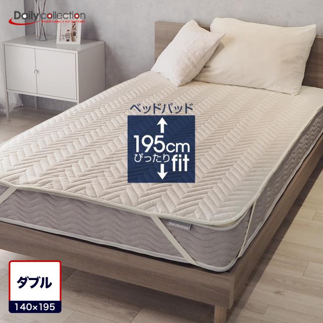 【洗えるベッドパッド】デイリーコレクション ベッドパッド ダブル キナリ【送料無料】