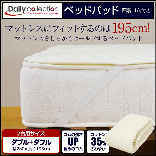 【洗えるベッドパッド】 デイリーコレクション ベッドパッド 2台用サイズ ダブル+ダブル キナリ ファミリーサイズ ワイドキング 【送料無料】