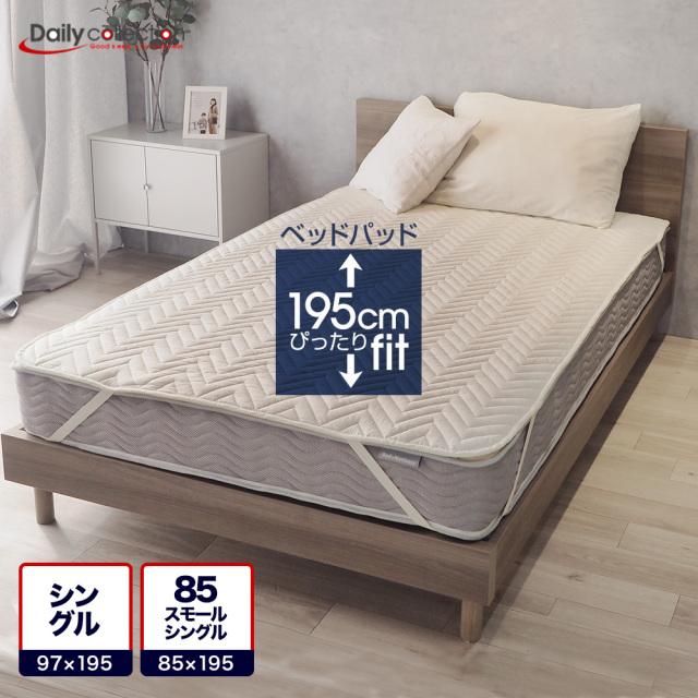 【洗えるベッドパッド】デイリーコレクション ベッドパッド シングル 幅97cm 【送料無料】