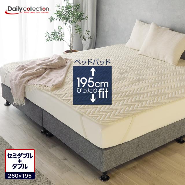 【洗えるベッドパッド】 デイリーコレクション ベッドパッド 2台用サイズ セミダブル+ダブル 幅260cm キナリ ファミリーサイズ ワイドキング 【送料無料】