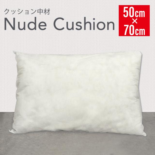 ヌードクッション_5070