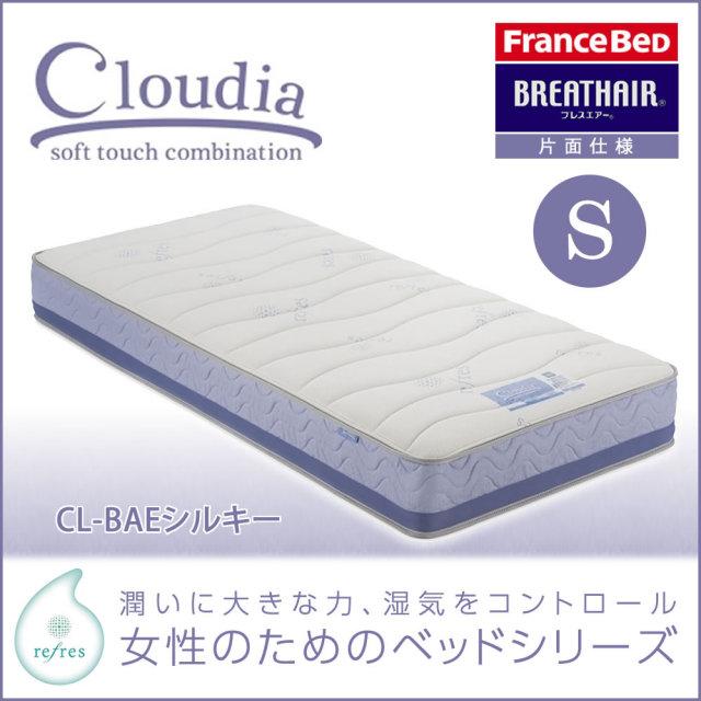 【メーカー直送品】フランスベッド シングル ブレスエアー エクストラシルキー リフレス 片面仕様  S-CL-BAEシルキー