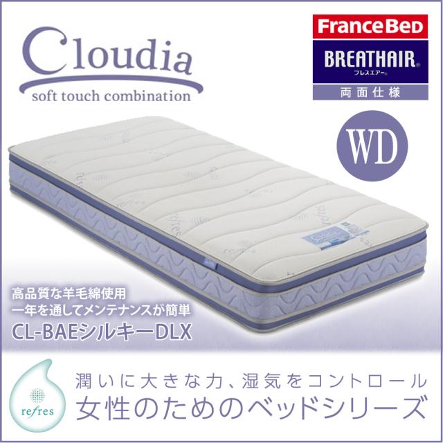 フランスベッド ワイドダブル ブレスエアー エクストラシルキー リフレス 羊毛 両面仕様 WD-CL-BAEシルキーDLX