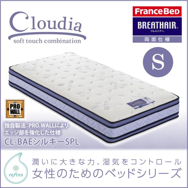 フランスベッド シングル ブレスエアー エクストラシルキー リフレス 羊毛 プロ・ウォール 両面仕様 S-CL-BAEシルキーSPL