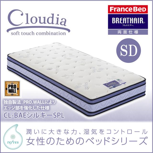フランスベッド セミダブル ブレスエアー エクストラシルキー リフレス 羊毛 プロ・ウォール 両面仕様 SD-CL-BAEシルキーSPL