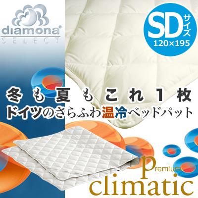 ディアモナ  セミダブル サイズ  ベッドパッド P クリマティック クール寝具