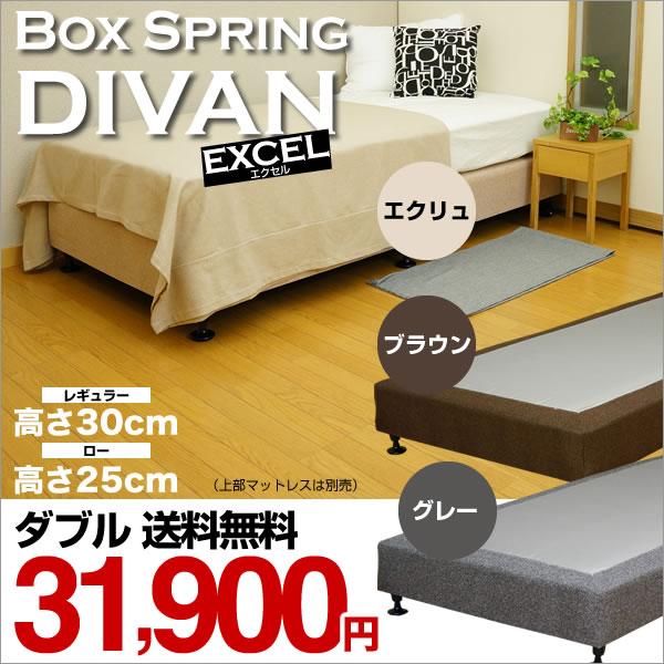 ボトムマットレス 【ダブル】DIVAN EXCEL レギュラー30cm/ロー25cm ボックススプリング ダブルクッション  エクリュ・グレー・ブラウン