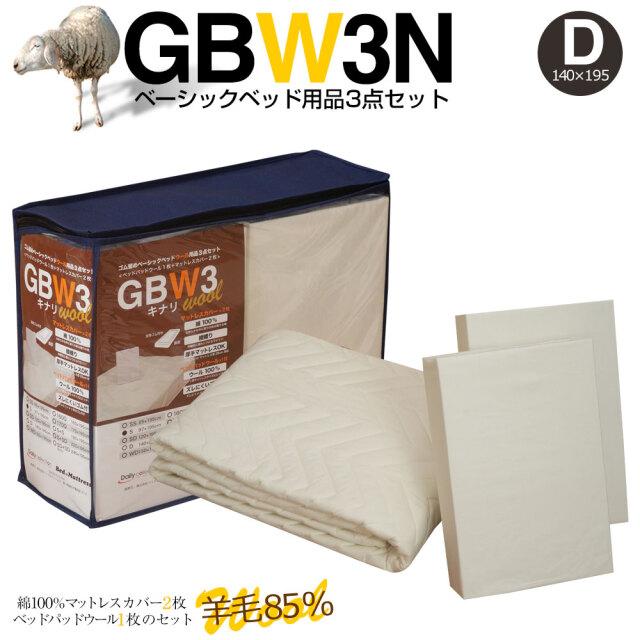 【送料無料】ベーシックベッド用品3点セット マットレスカバー ウールベッドパッド 3点セット GBW3N 【ダブル】