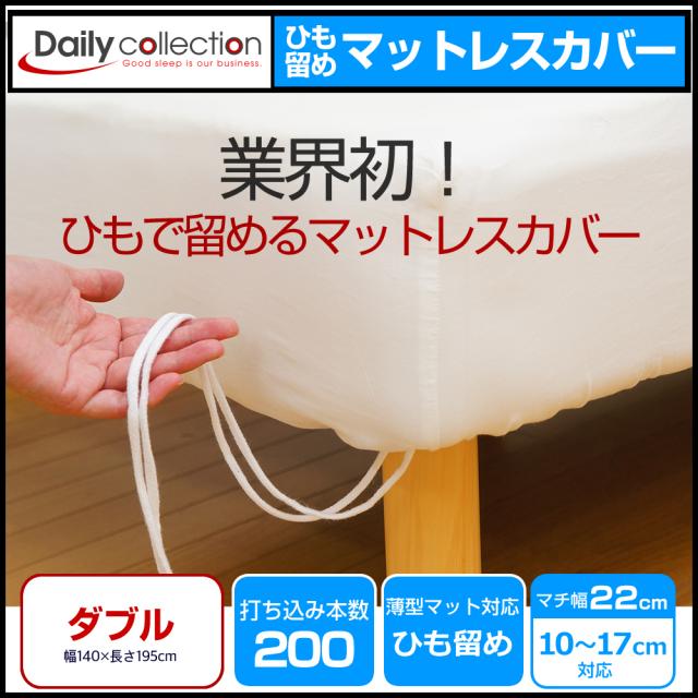 デイリーコレクション  マットレスカバー ダブル ひも留めタイプ  キナリ【送料無料】