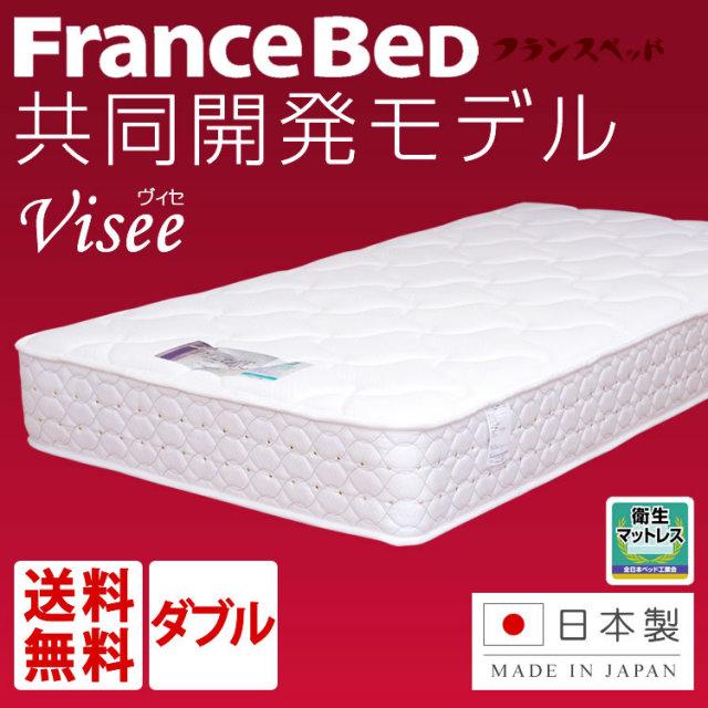 ヴィセ ダブル フランスベッド E-MAX スプリング マットレス 日本製 国産 衛生マットレス ウール100% フランスベット 高密度連続スプリング 連結コイルマットレス d-visse