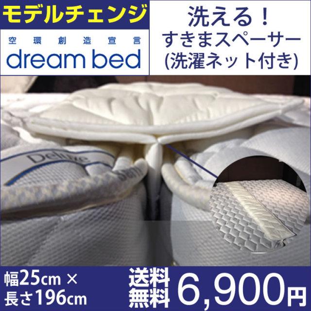 ドリームベッド 洗える 制菌 すきまスペーサー  【送料無料】