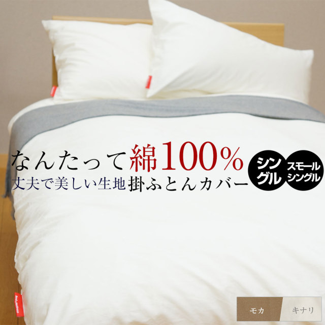 デイリーコレクション  掛け布団カバー (シングル)または(スモールシングル)【送料無料】