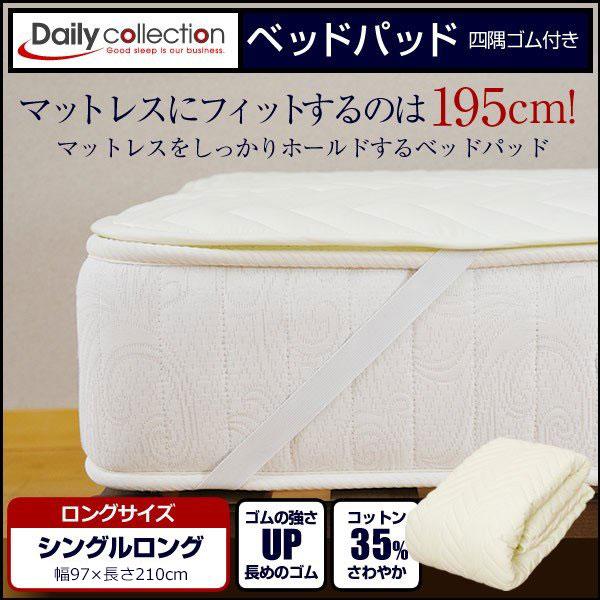 【洗えるベッドパッド】デイリーコレクション ベッドパッド シングルロング キナリ【送料無料】
