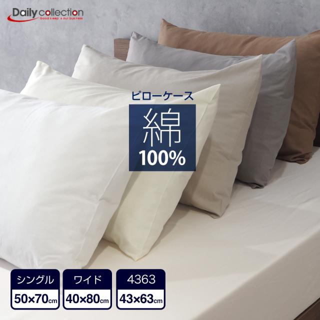 デイリーコレクション 綿100% ピローケース キナリ モカ グレー 【送料無料】