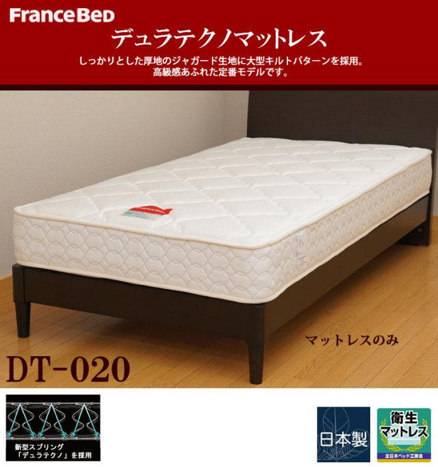 フランスベッド製 新Z型スプリングマットレス ダブル DT-020 防ダニ 抗菌 防臭 加工 送料無料