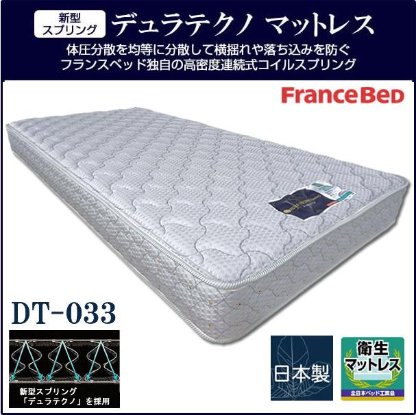 フランスベッド製 新Z型スプリングマットレス シングル DT-033 DT033 防ダニ 抗菌 防臭 加工 送料無料