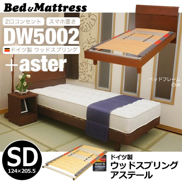 ユーロ安セール セミダブル DW5002 ウッドスプリング アステール ブラウン