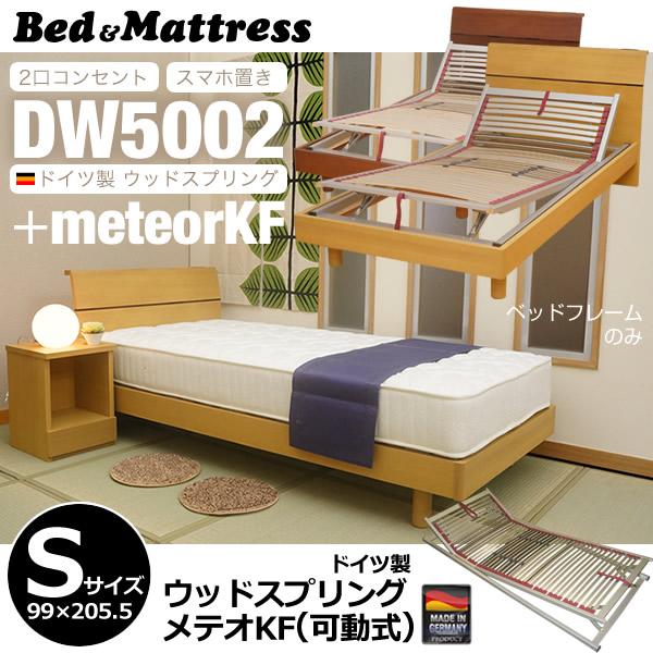 ユーロ安セール シングル DW5002 ウッドスプリングメテオKF手動 ブラウン/ナチュラル
