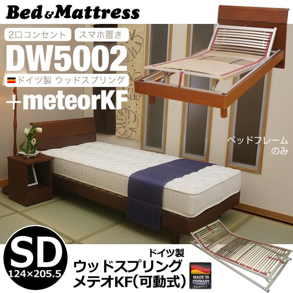 ユーロ安セール セミダブル DW5002 ウッドスプリングメテオKF手動 ブラウン