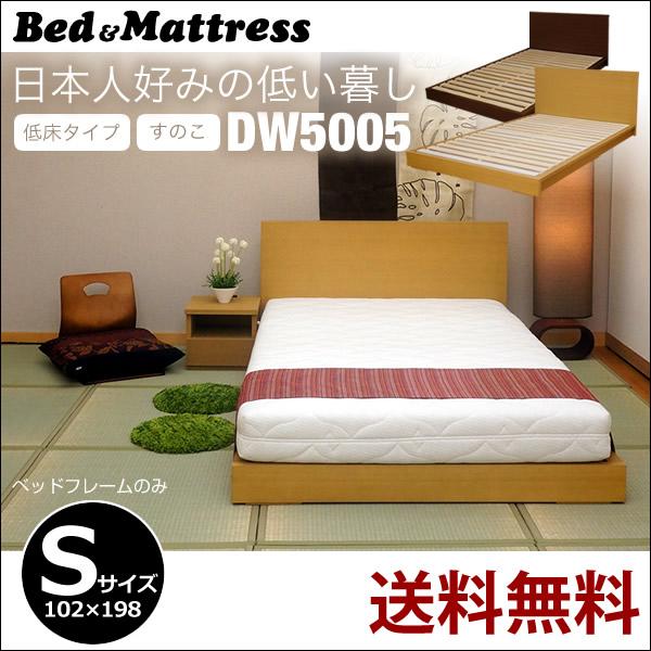 低床ベッド ローベッド シングル ベッドフレーム DW5005 ブラウン / ナチュラル