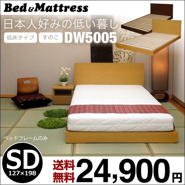 低床ベッド セミダブル ベッドフレーム DW5005 ローベッド ブラウン / ナチュラル