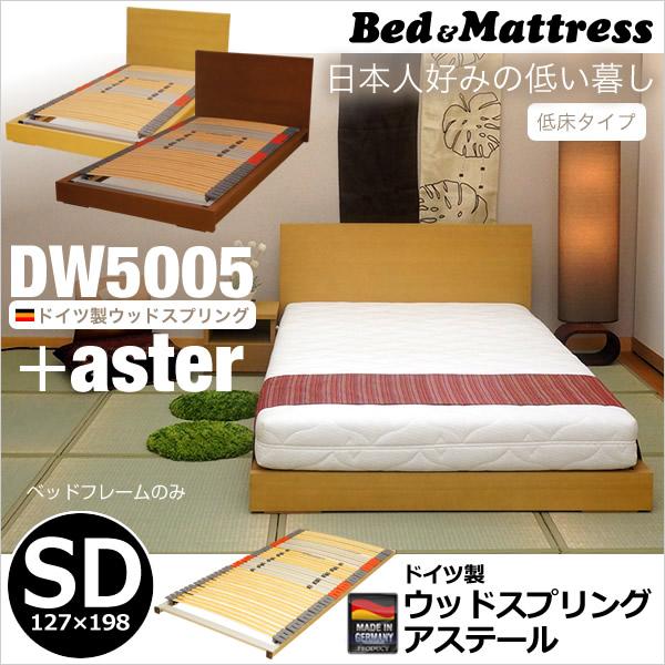 ユーロ安セール セミダブル DW5005 ウッドスプリング アステール ブラウン/ナチュラル