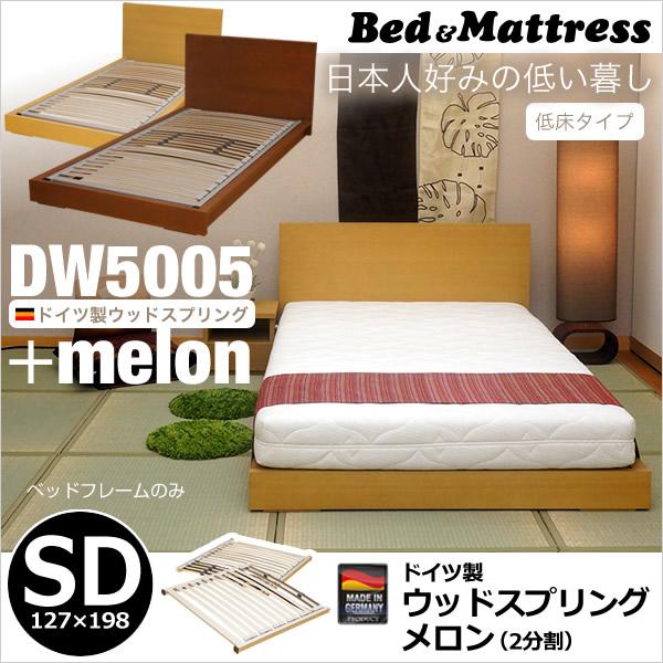 2分割式ウッドスプリングメロン搭載 低床ベッド ローベッド セミダブル ベッドフレーム DW5005 メロン ブラウン/ナチュラル