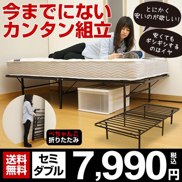 パイプベッド セミダブル 折り畳み 黒 ブラック EN050 SD-EN050/BK