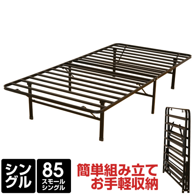 パイプベッド (シングル)または(85スモールシングル)折りたたみ ベッド 黒 ブラックEN050 EN050 EN050スカート付き