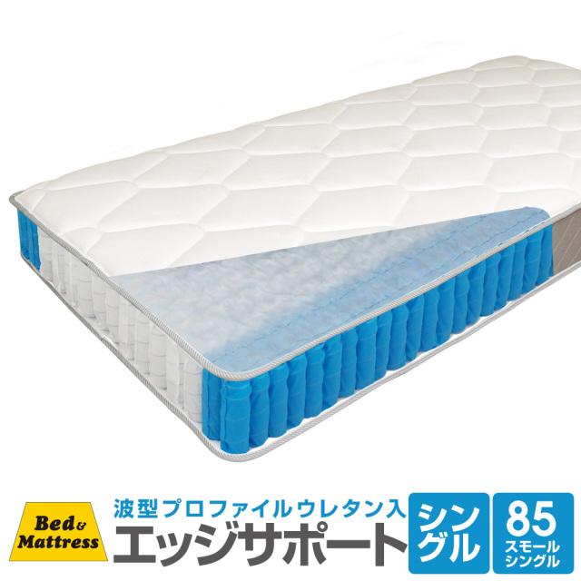 マットレス シングル または 85スモールシングル ポケットコイル ベッドマット EN103P 品質保証1年