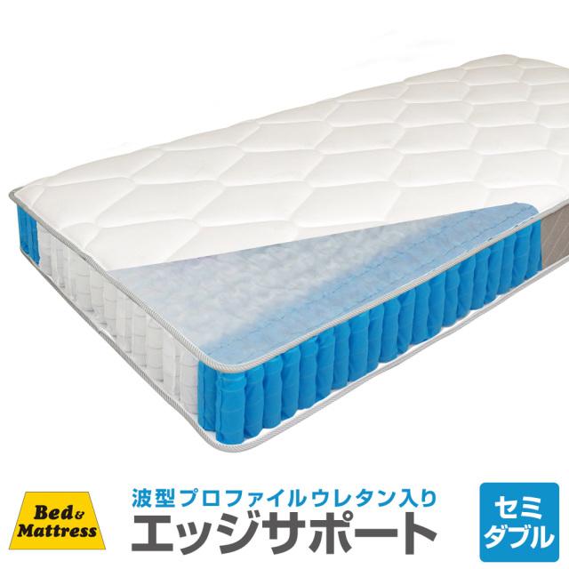 マットレス セミダブル ポケットコイル ベッドマット EN103P