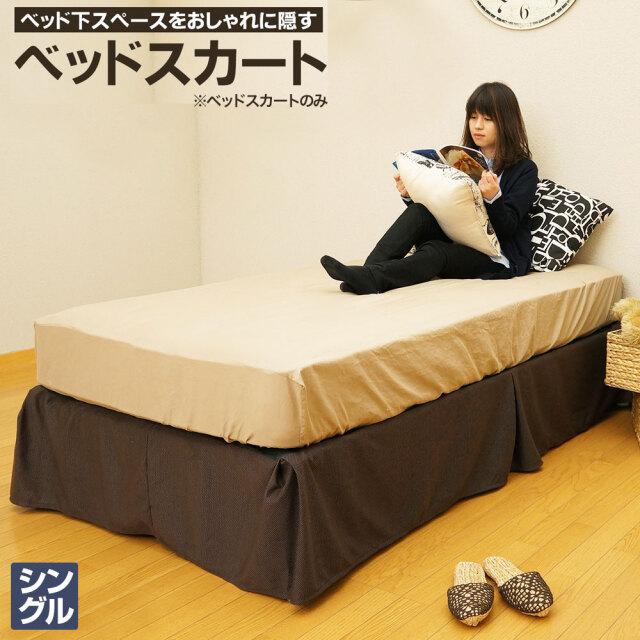 ベッドスカート シングル(ブラウン)ベッドフレーム用 ボックスプリーツ ボトムスカート  S-EN10/BR