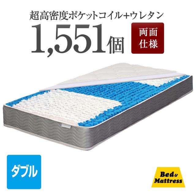 マットレス ポケットコイル ダブル ベッド用 ポケットコイルマットレス 超高密度EN234PN 3ゾーン この価格帯イチオシ