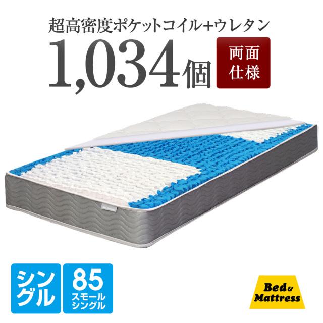 マットレス ポケットコイル シングル または 85スモールシングル ベッド用 ポケットコイルマットレス 超高密度EN234PN 3ゾーン この価格帯イチオシ