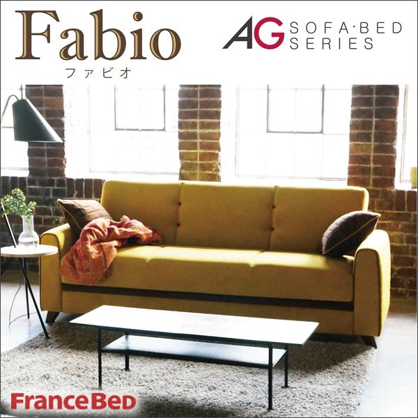 【メーカー直送品】ソファベッド AGファビオ ソファー ベッド カラーを選べる フランスベッド 【送料無料】