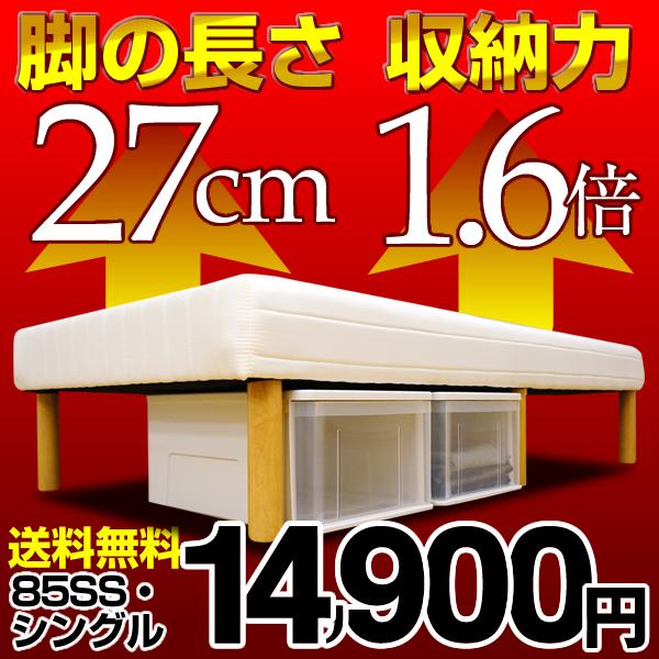 脚付きマットレス シングル あしながEZマットレスベッド 脚付きベッド 脚の長さ27cm FF270N