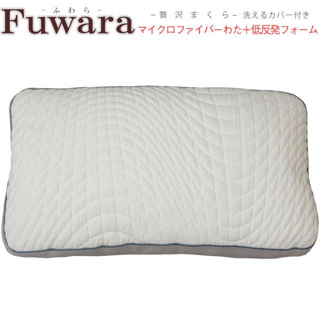 枕-ふわら とにかく気持ちいいまくら マイクロファイバーわた 低反発フォーム 低反発 綿