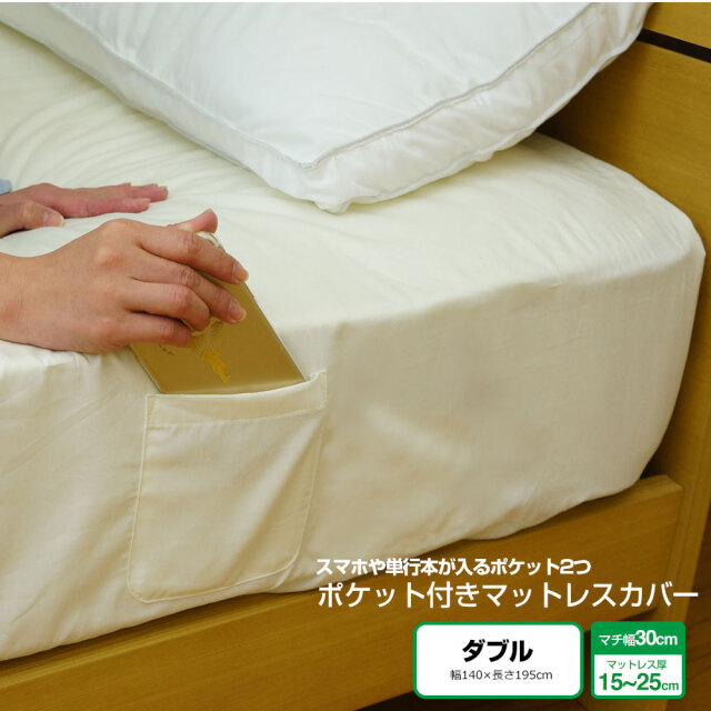 【処分セール】デイリーコレクション ポケット付き マットレスカバー 【ダブル】 キナリ ボックスシーツ G01P4 通常タイプ 薄型タイプ