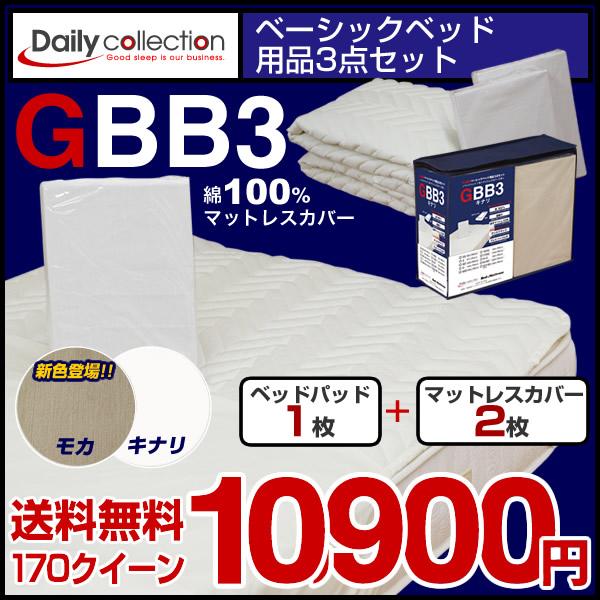 ベーシックベッド用品3点セット 170クイーン GBB3 キナリ モカ【送料無料】
