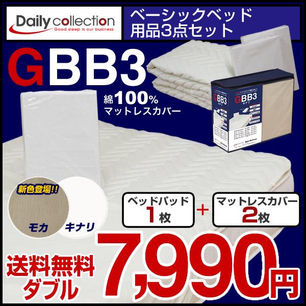 ベーシックベッド用品3点セット ダブル GBB3 キナリ モカ【送料無料】