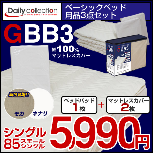 ベーシックベッド用品3点セット 85スモールシングル GBB3 キナリ モカ【送料無料】
