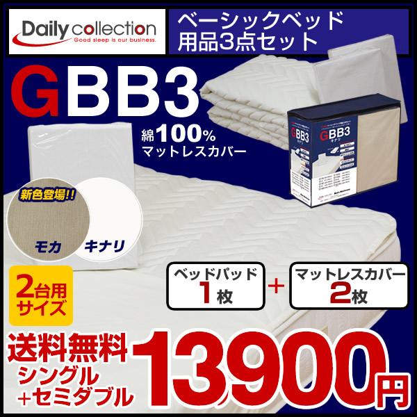 ベーシックベッド用品3点セット2台用サイズ シングル+セミダブル  GBB3 キナリ モカ【送料無料】
