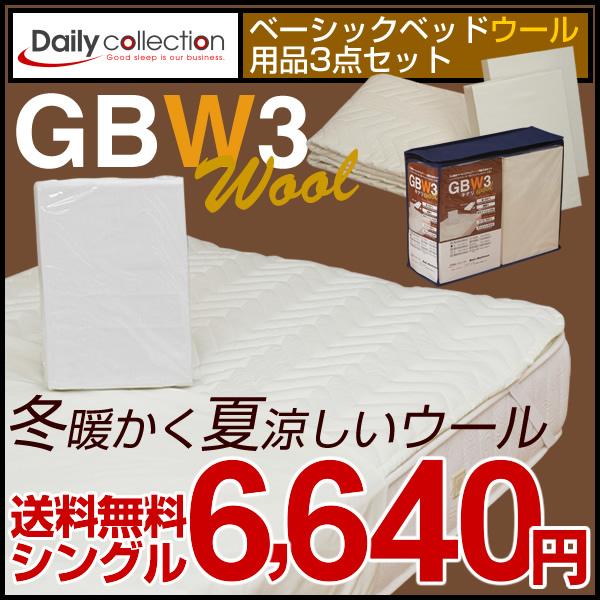 デイリーコレクション ベーシックベッドウール用品3点セット 【シングル】<br> マットレスカバー ウールベッドパッド GBW3N キナリ
