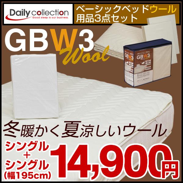 【送料無料】ベーシックベッド用品3点セット マットレスカバー ウールベッドパッド 3点セット GBW3 【シングル+シングル】