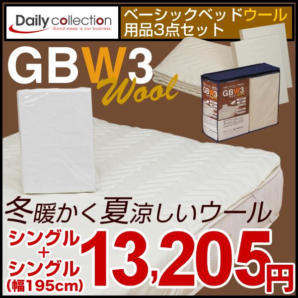 【送料無料】ベーシックベッド用品3点セット マットレスカバー ウールベッドパッド 3点セット GBW3N 【シングル+シングル】