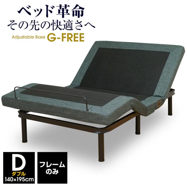 【開梱設置付き】 アジャスタブルベッド ダブル 電動ベッド 電動リクライニング ベッド アジャスタブルベース G-FREE002 ベッドフレーム グレー