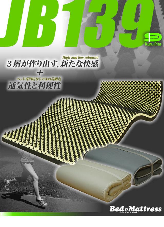 シングル マットレス JB139 高反発マットレス