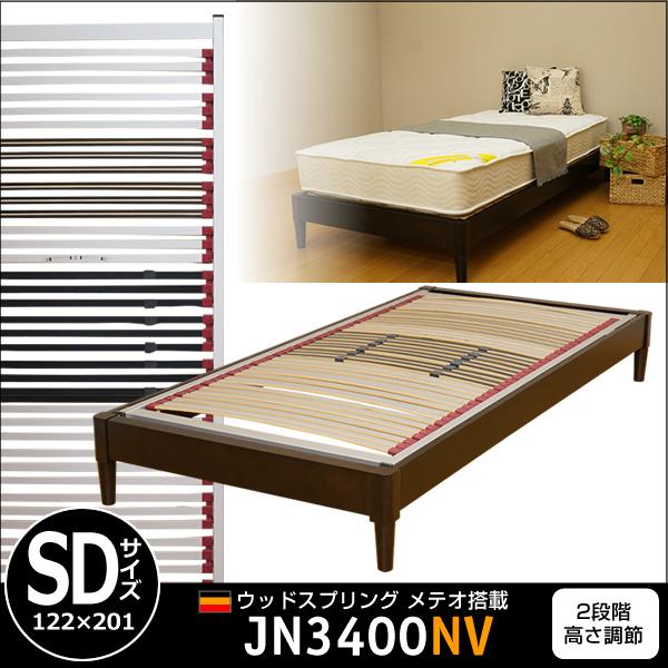 ウッドスプリングフレーム セミダブル  ヘッドボード無し(JN3400)  メテオNV