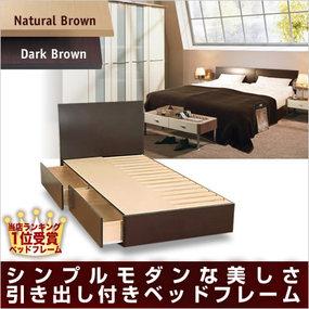 ダブル サイズ ベッドフレーム JN-3401 収納付き 木製ベッド 桐 すのこ